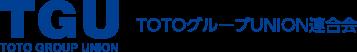 TOTOグループUNION連合会
